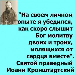 1 Св. Иоанн Кронштадский о молитве